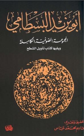 أبواليزيد البسطامي المجموعة الصوفية الكاملة 7014756