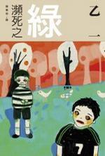 瀕死之綠  by  Otsuichi