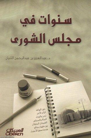 سنوات في مجلس الشورى  by  عبد العزيز عبد الرحمن الثنيان