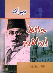 ديوان حافظ إبراهيم  by  حافظ إبراهيم