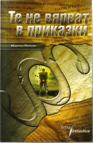 Те не вярват в приказки Мартин Петков
