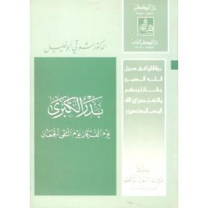 بدر الكبرى (غزوات الرسول الأعظم #1)  by  شوقي أبو خليل