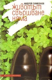 Животът свършване няма  by  Андрей Симеонов