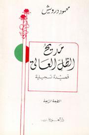 مديح الظل العالي  by Mahmoud Darwish, محمود درويش /> <br><b>Author: <a class='fecha' href='https://wallinside.com/post-55801735--by-mahmoud-darwish-pdf.html'>read more...</a>    <div style='text-align:center' class='comment_new'><a href='https://wallinside.com/post-55801735--by-mahmoud-darwish-pdf.html'>Share</a></div> <br /><hr class='style-two'>    </div>    </article>   <article class=
