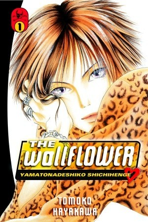 The Wallflower (The Wallflower #1) – Tomoko Hayakawa
