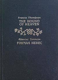 Гончая небес: Стихотворения Francis Thompson