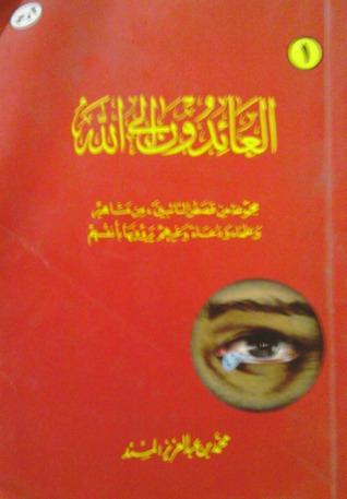 العائدون إلى الله 1 محمد بن عبد العزيز المسند