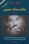 عالم صدام حسين