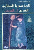 تاريخ سوريا الحضاري القديم - 1 - المركز أحمد داوود