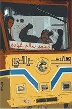 هنجراني  by  محمد سالم عبادة