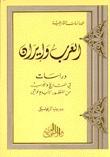 العرب وإيران: دراسات في التاريخ و الأدب من المنظور الإيديولوجى  by  Dorothea Krawulsky