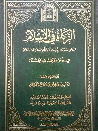 الزكاة في الإسلام في ضوء الكتاب والسنة سعيد بن علي بن وهف القحطاني