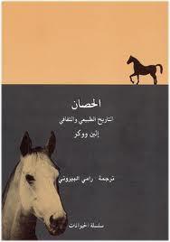 الحصان التاريخ الطبيعي والثقافي  by  Elaine Walker
