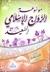 موسوعة الزواج الإسلامى السعيد