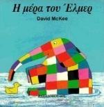 Η μέρα του Έλμερ  by  David McKee