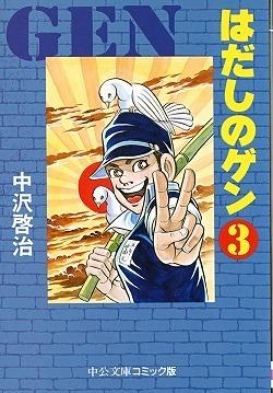 はだしのゲン 3  by  Keiji Nakazawa