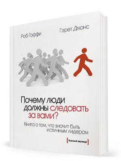 Почему люди должны следовать за вами?: Книга о том, что значит быть истинным лидером Rob Goffee