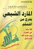 المارد الشيعي يخرج من القمقم؛ 30 عاماً من الصراع بين حزب الله وإسرائيل  by  Nicholas Blanford