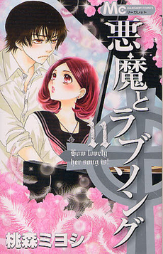 A Devil and Her Love Song, Vol. 11 (A Devil and Her Love Song, #11)