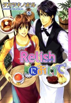 カフェRelishにおいで [Café Relish ni Oide]  by  Noboru Takatsuki