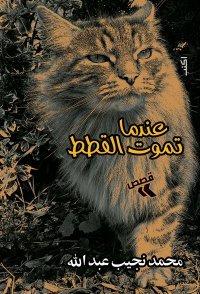 عندما تموت القطط  by  محمد نجيب عبدالله