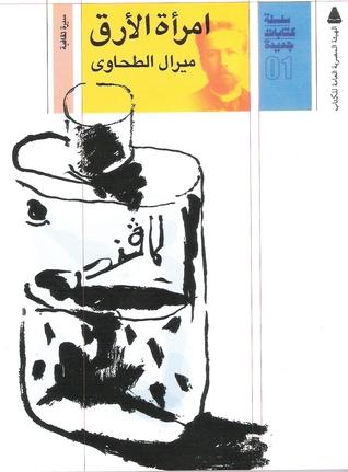 امرأة الأرق Miral al-Tahawy