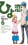 ひよ恋 6 [Hiyokoi 6]