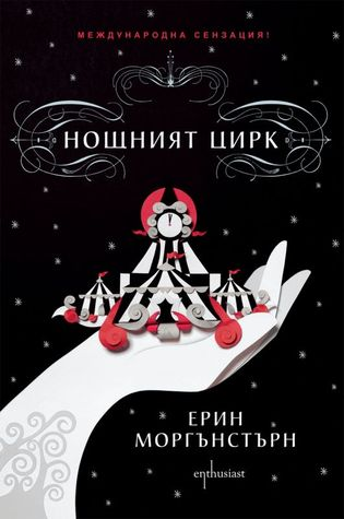 Нощният цирк Erin Morgenstern