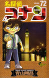 名探偵コナン 72 (Detective Conan #72)