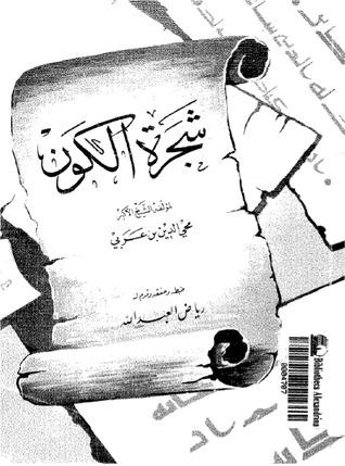 شجرة الكون للإمام محي الدين بن عربي 13502518