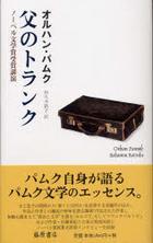 Chichi No Toranku: Nōberu Bungakushō Jushō Kōen Orhan Pamuk