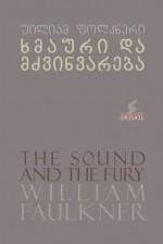 ხმაური და მძვინვარება William Faulkner