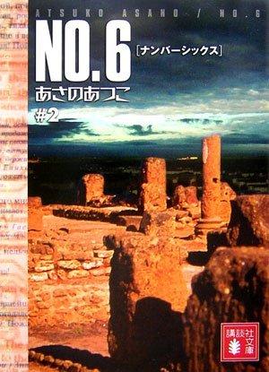No.6, Volume 2