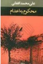محکوم به اعدام  by  علیمحمد افغانی