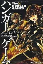 ハ ン ガ ー · ゲ ー ム (Los Juegos del Hambre, # 1)