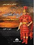 تاريخ الرومان من أقدم العصور حتى عام 133 ق.م - الجزء الأول إبراهيم نصحي