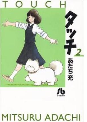 タッチ (2) (Touch Bunko, #2) Mitsuru Adachi