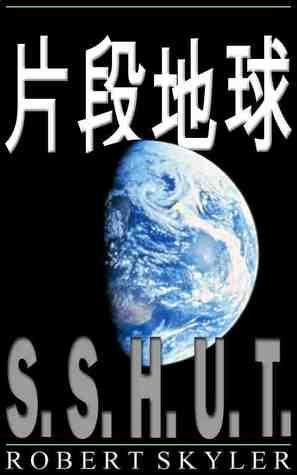 片段地球 - 001 - S.S.H.U.T.  by  Robert Skyler