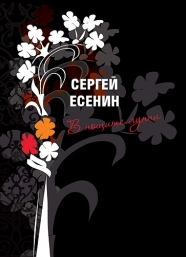 В нощите лунни  by  Sergei Yesenin