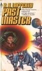 Past Master  by  R.A. Lafferty