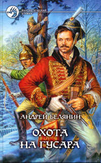 Охота на гусара  by  Андрей Белянин