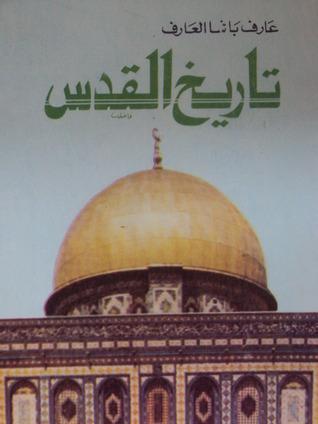 تاريخ القدس عارف باشا العارف