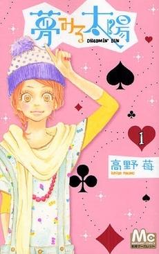 夢みる太陽 1 [Yume Miru Taiyou 1] (Dreaming Sun, #1)