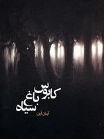 کابوس باغ سیاه  by  آرمان آرین