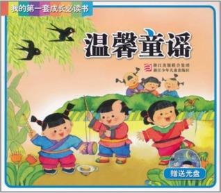 温馨童谣  by  王瑶 (编者), 向幼琴 (编者), 徐世琤 (编者), 秦建敏 (插图作者)