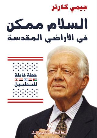 السلام ممكن في الأراضي المقدسة  by  Jimmy Carter