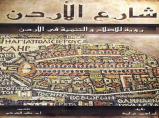 شارع الأردن: رؤية للتنمية والإصلاح في الأردن إبراهيم غرايبة