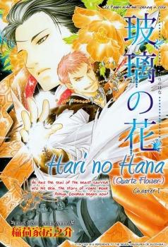 玻璃の花 [Hari no Hana]  by  Fusanosuke Inariya