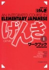 Genki I: An Integrated Course in Elementary Japanese I - Workbook (English and Japanese Edition)
