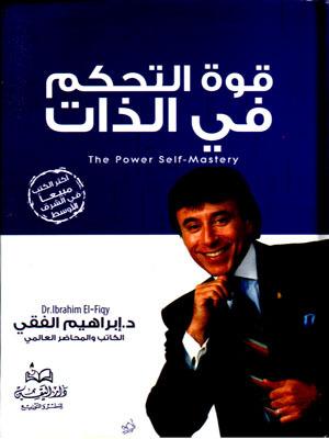 قوة التحكم في الذات  by  إبراهيم الفقي
